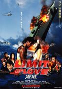 『LIMIT OF LOVE 海猿』