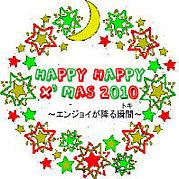 HAPPY HAPPY X'MAS 2010