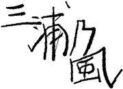 三浦市向上委員会