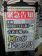 ゲオ日本橋の古着を着こなす会