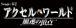 アクセルワールド〜加速の頂点〜