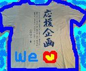 We are イケテル☆ members!!
