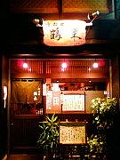 肴料理・鶴来(門前仲町)