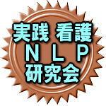 実践看護NLP研究会