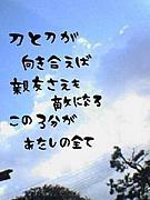 兵庫県立大学剣道サークル