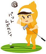 20代名古屋初心者ゴルフ!