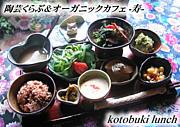 陶芸&オーガニックカフェ【寿】