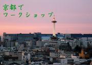 京都でワークショップ