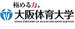 2011年入学 大阪体育大学