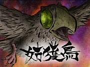 姑獲鳥(うぶめ)