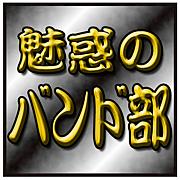 魅惑のバンド部(仮)