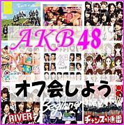 AKBグループと乃木坂オフ会