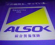 ALSOK 綜合警備保障