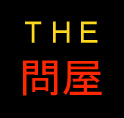 THE 問屋