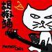 胡椒猫楽団の胡椒粉クラブ