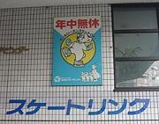 名古屋アイススケートがしたい会