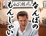 なんぼのもんじゃい!!