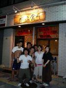 焼き鳥屋サン☆米鶏食堂