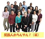 関西で楽しく人脈を作る会