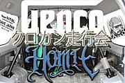 HOMIE/GENCO クロカン走行会