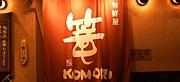 旬鮮屋 篭-komori-