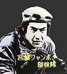 ☆宮城ジャンボ、探検隊☆