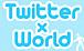 Twitterで世界を変えよう