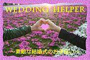 【WEDDING♥HEIPER】
