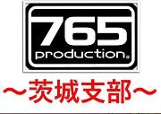 765プロダクション 茨城支部