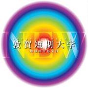 敦賀短期大学