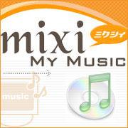 mixi  ミュージック