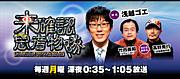 未確認思考物隊 KTV(関西テレビ)