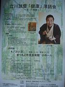 立川談慶   落語会