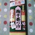 永谷園 梅茶漬け 大好き!!