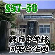 S57〜58生 緑丘中学校