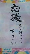笑顔を君に!頑張れ日本!