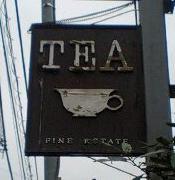 紅茶屋 Fine Estate