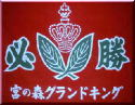 宮の森グラキン・円山ライナーズ