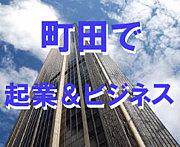 町田で起業&ビジネス