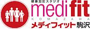 メディフィット渋谷*健康加圧
