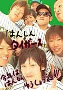 吉備テニス部☆阪神応援団