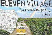 ELEVEN VILLAGE 企画