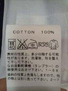 服の品質表示タグが大好物