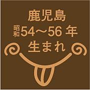鹿児島昭和54〜56年生まれ