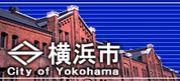 横浜市営住宅