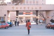 北京首都経済貿易大学(ジンマオ