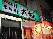 昭和の食堂 居酒屋大和