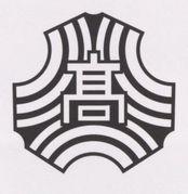 日高高校30期生學友會