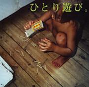 日本一人っ子協会