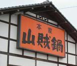 山賊鍋 ■ 那珂川店